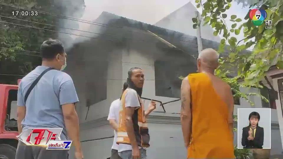 เพลิงไหม้ห้องเก็บของศาลาการเปรียญวัดซากค้อ วอดเสียหาย