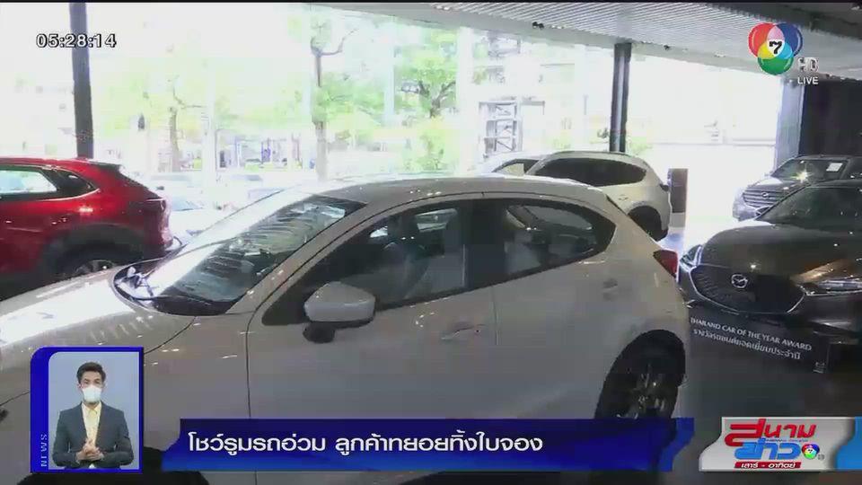 รายงานพิเศษ : โชว์รูมรถอ่วมลูกค้าทยอยทิ้งใบจอง