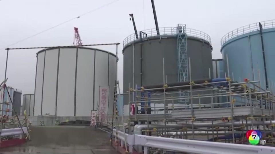 ญี่ปุ่นอนุมัติแผนปล่อยน้ำเสียจากโรงไฟฟ้าฟุกุชิมะ ลงทะเล