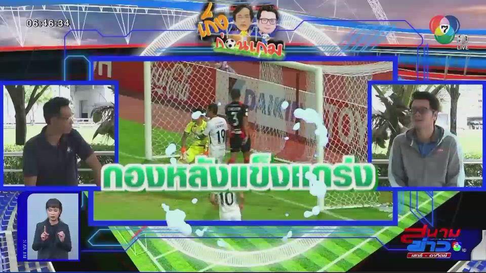 เก็งก่อนเกม : ฟันธงไทยลีก เชียงรายฯ – บุรีรัมย์ฯ