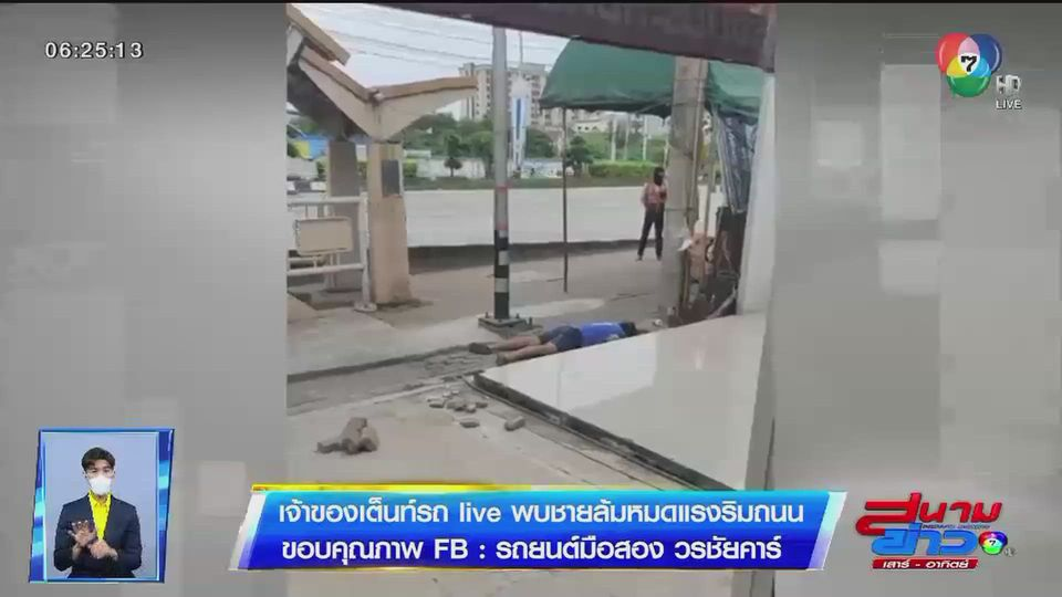 ภาพเป็นข่าว : เจ้าของเต็นท์รถ live พบชายล้มหมดแรงริมถนน