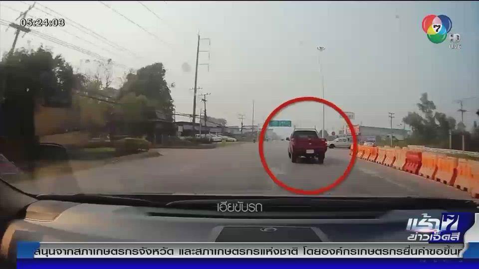 แชร์กัน เช้าข่าว 7 สี : หวิดชน รถขับปาดหน้า