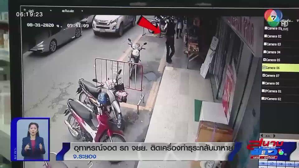 ภาพเป็นข่าว : อุทาหรณ์จอด รถ จยย. ติดเครื่องทำธุระ กลับมาหาย