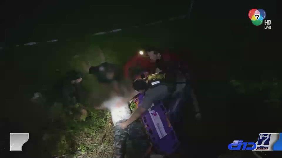 ค้นหาชายสูญหาย ก่อนไปพบนอนบาดเจ็บข้างบ่อน้ำ