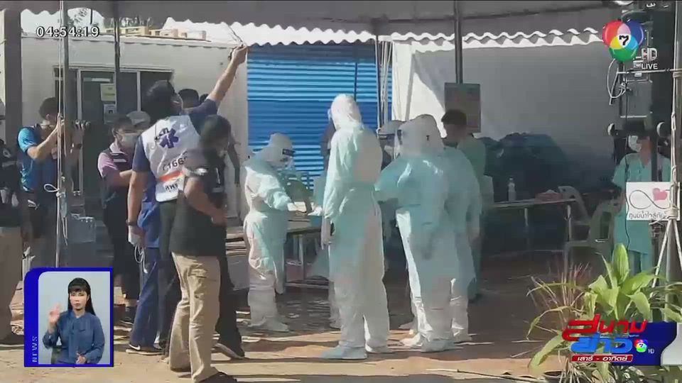 เร่งเพิ่มสถานที่ ตั้งศูนย์ห่วงใยคนสาคร หลังพบผู้ติดเชื้อโควิด-19 เพิ่มอีก 335 คน