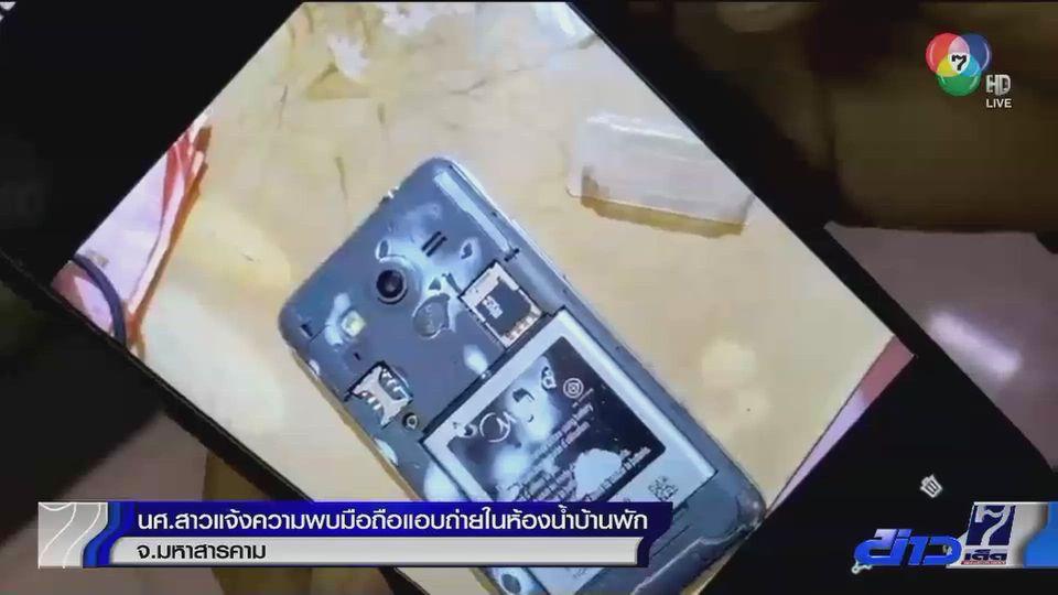 นักศึกษาสาวแจ้งความพบโทรศัพท์มือถือแอบถ่ายซ่อนในห้องน้ำ