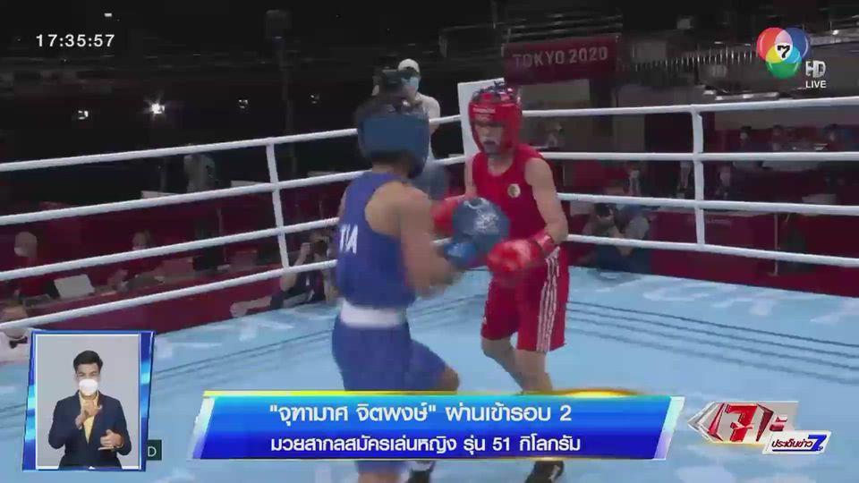 ไฮไลท์ โอลิมปิก 2020 นักกีฬาไทย