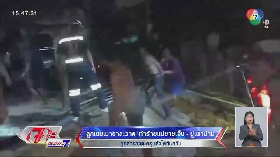 ลูกเขยเมาอาละวาดทำร้ายแม่ยายเจ็บ-ขู่เผาบ้าน ถูกตำรวจตะครุบตัวได้ทันควัน