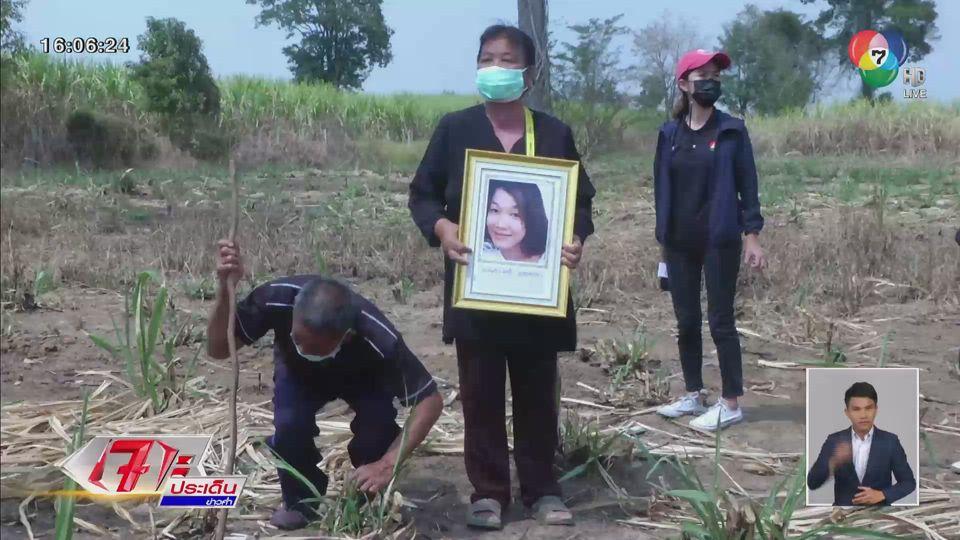 เศร้า! แม่พบลูกสาว 19 ปี ถูกฆ่าอำพรางทิ้งศพกลางไร่อ้อย เป็นศพนิรนามนานกว่า 8 ปี