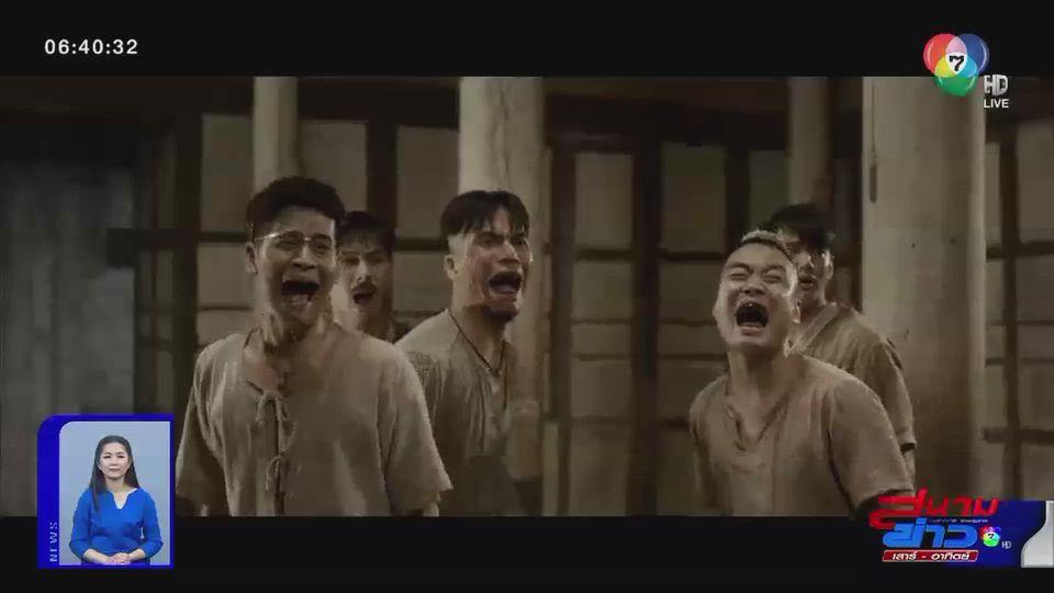 ช่อง 7HD ชวนดูภาพยนตร์ไทยรายได้ 1,000 ล้าน พี่มาก พระโขนง