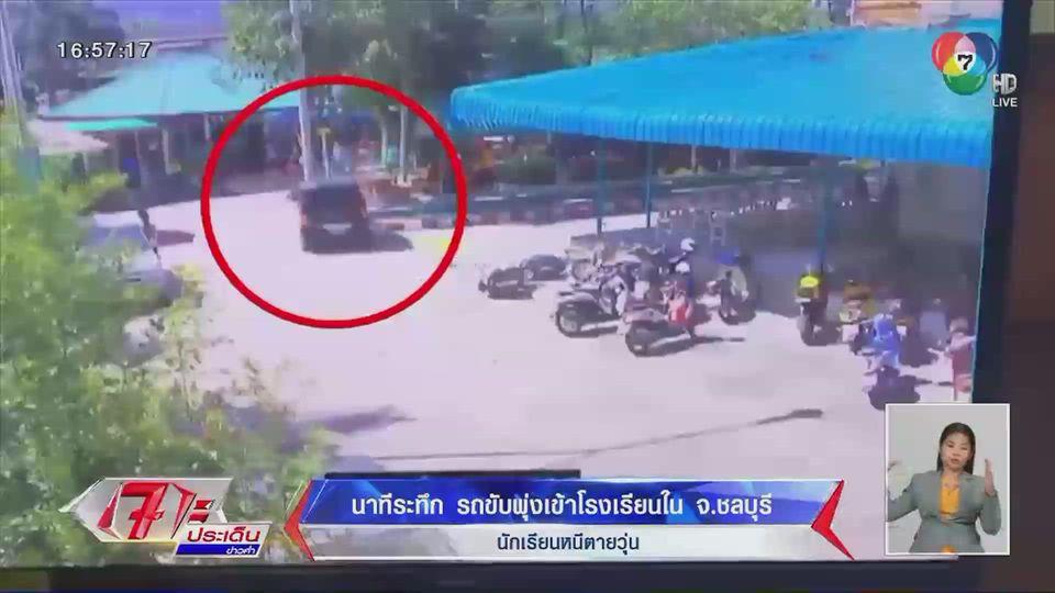 นาทีระทึก! หญิงเกิดอาการวูบ ขับรถพุ่งเข้าโรงเรียนใน จ.ชลบุรี นักเรียนวิ่งหนีตายวุ่น