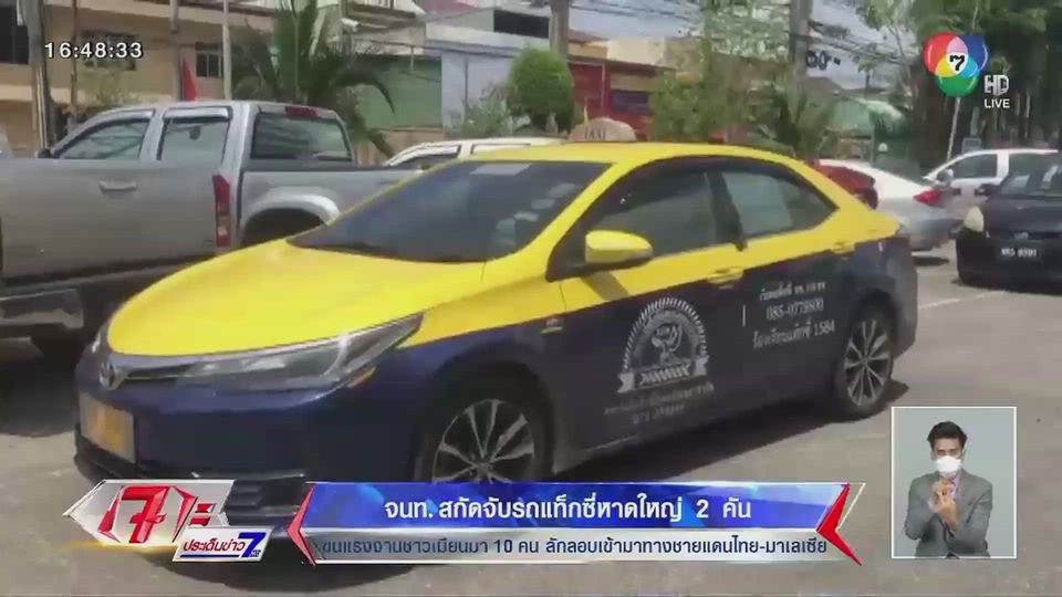 จนท.สกัดจับรถแท็กซี่หาดใหญ่ 2 คัน ขนแรงงานชาวเมียนมา 10 คน ลักลอบเข้ามาทางชายแดนไทย-มาเลเซีย