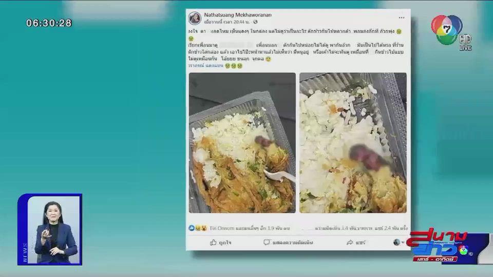 ภาพเป็นข่าว : สาวช็อกได้ของแถมในกล่องข้าวไข่เจียว