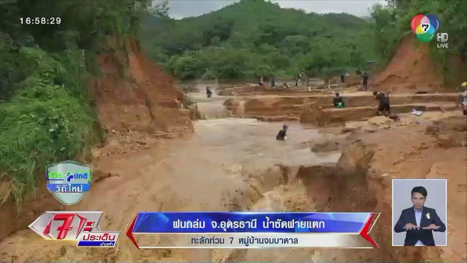 อุดรธานีอ่วม! ฝนถล่มหนัก น้ำซัดฝายแตก ทะลักท่วม 7 หมู่บ้านจมบาดาล