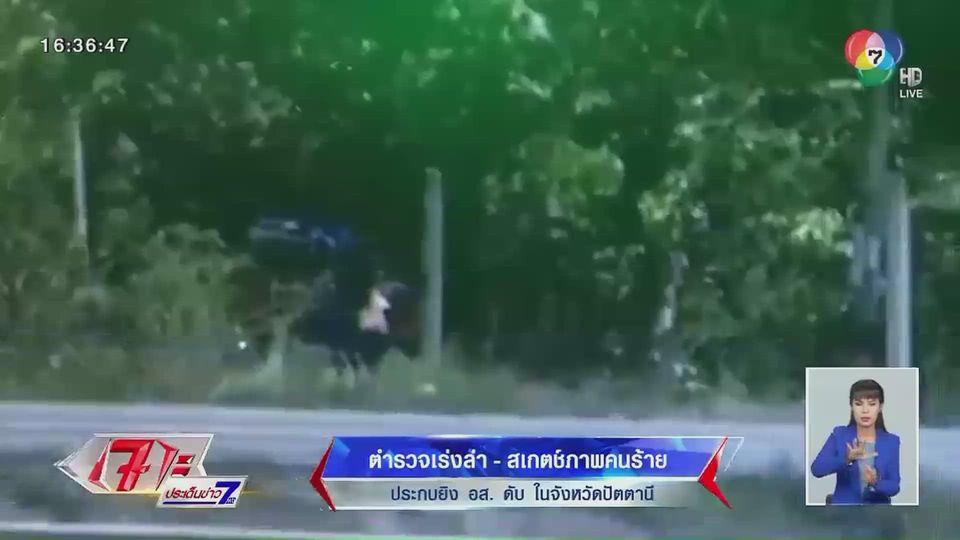 ตำรวจเร่งล่า-สเกตช์ภาพคนร้ายประกบยิง อส. เสียชีวิตในจังหวัดปัตตานี