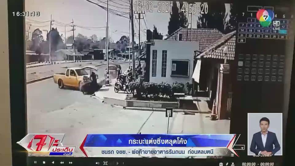 รถกระบะแต่งซิ่ง หลุดโค้งชนรถ จยย.- พ่อค้าขายอาหารริมถนน ก่อนหลบหนี