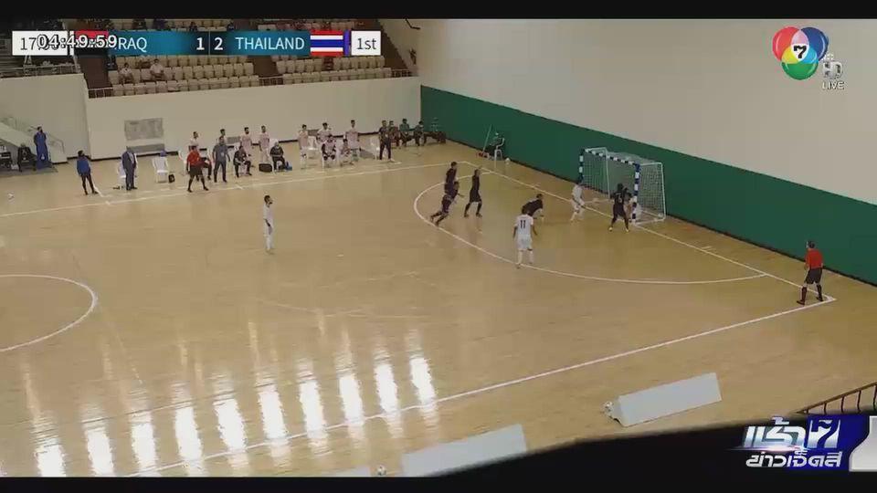 ทีมฟุตซอลไทยชนะอิรัก โอกาสเข้าไปเล่นรอบสุดท้ายฟุตซอลโลกสดใส