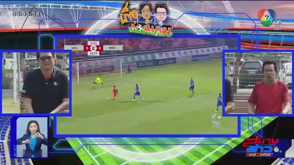 เก็งก่อนเกมส์ : วิเคราะห์บอลไทยลีก สุโขทัย เอฟซี vs สุพรรณบุรี เอฟซี