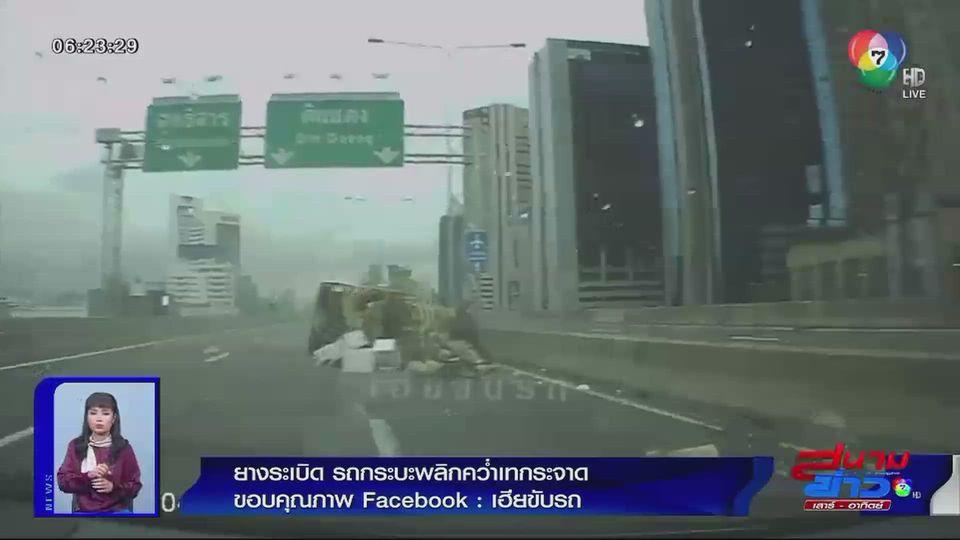 ภาพเป็นข่าว : ยางระเบิด รถกระบะพลิกคว่ำเทกระจาด
