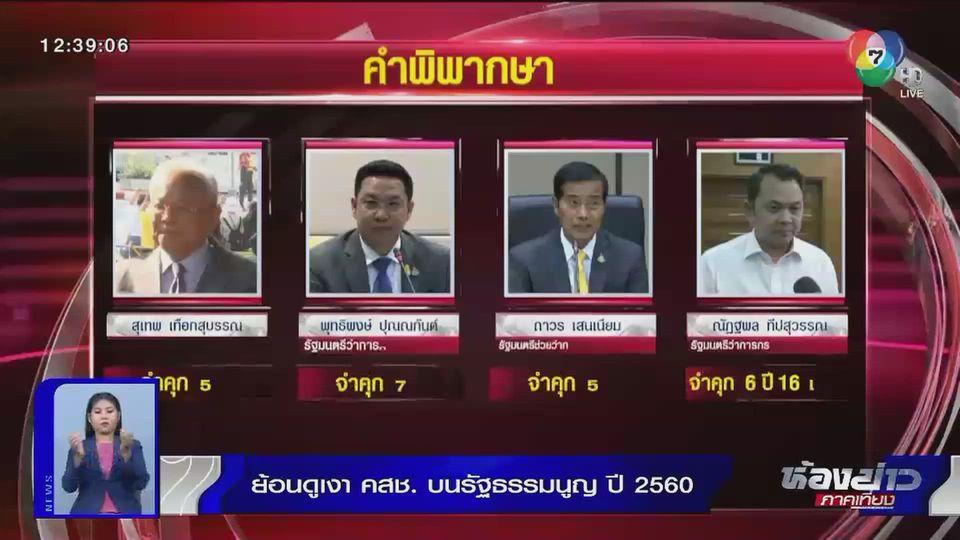 ตีตรงจุด : ย้อนดูเงา คสช. บนรัฐธรรมนูญปี 2560