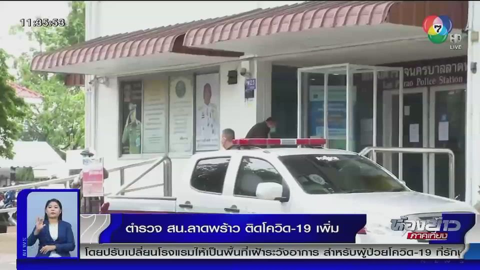 ตำรวจ สน.ลาดพร้าว เสี่ยงติดโควิด-19 จาก สน.มีนบุรี