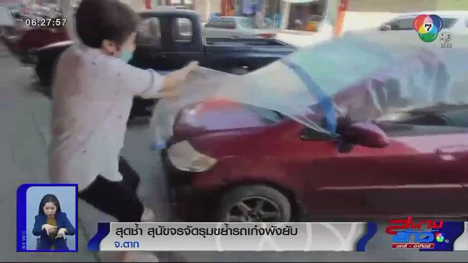 ภาพเป็นข่าว : สุดช้ำ สุนัขจรจัด รุมขย้ำรถเก๋งพังยับ
