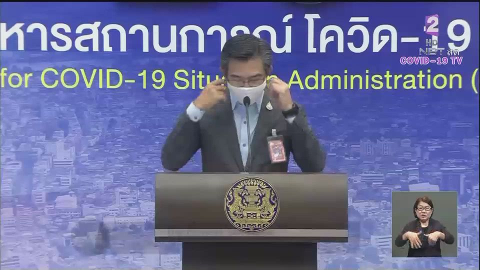 ศบค. แถลง... ผู้ป่วยโควิด-19 ในไทยวันนี้ยังแตะหลักร้อย