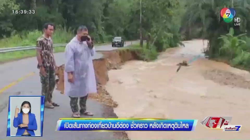 เปิดเส้นทางท่องเที่ยวบ้านอีต่องชั่วคราว หลังเกิดเหตุดินไหล