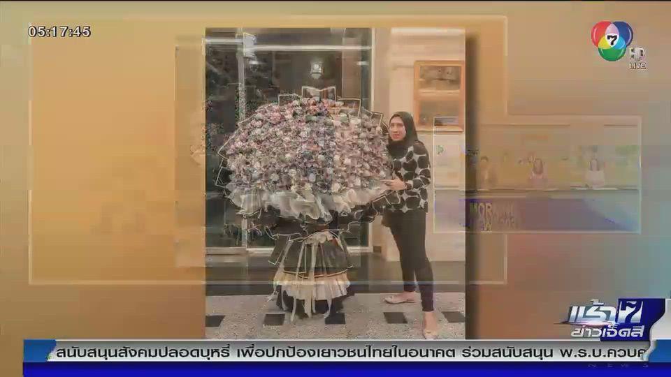 แชร์กัน เช้าข่าว 7 สี : อลังการ... ดอกไม้ธนบัตร อัดแน่นเกือบ 4 แสนบาท
