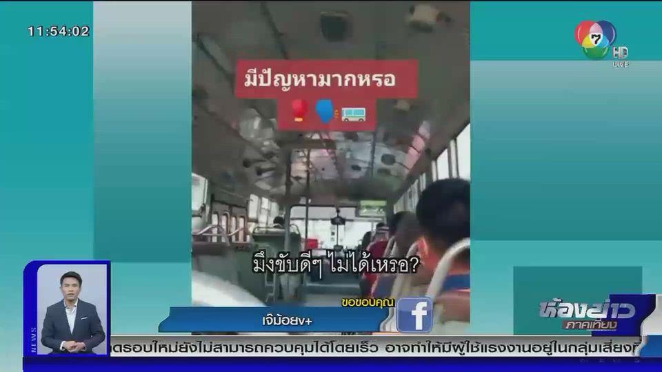 แชร์สนั่นโซเชียล : ทำไปได้ คนขับรถเมล์จอดทะเลาะข้ามคัน