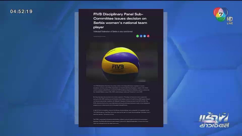 FIVB ลงโทษนักตบเซอร์เบีย ทำพฤติกรรมไม่เหมาะสมนัดพบกับไทย