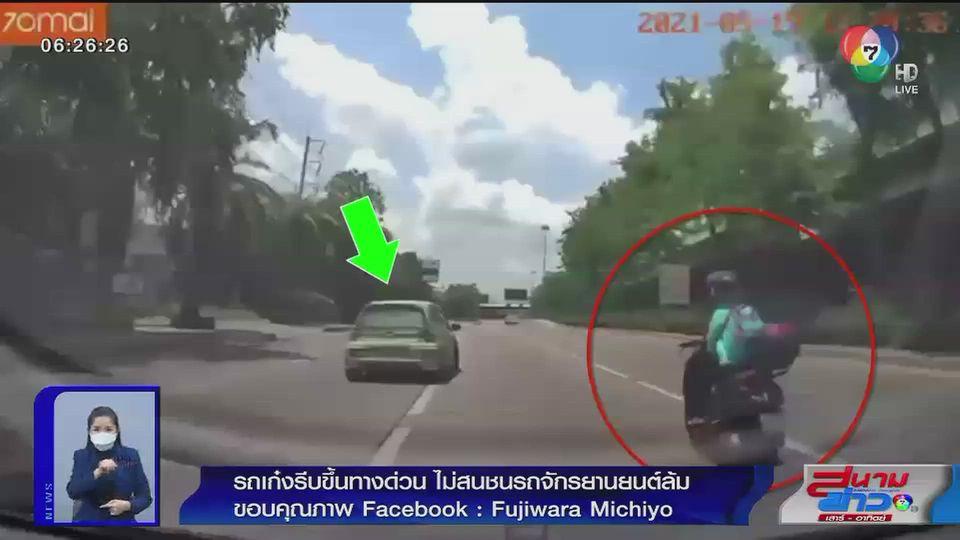 ภาพเป็นข่าว : รถเก๋งรีบขึ้นทางด่วน ไม่สนแม้ชนรถ จยย. ล้ม