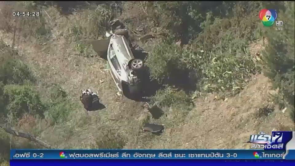 ไทเกอร์ วูดส์ ประสบอุบัติเหตุรถยนต์พลิกคว่ำ ต้องเข้ารับการผ่าตัดขา