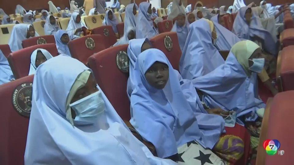 กลุ่มมือปืนไนจีเรียปล่อยตัวนักเรียนหญิงกว่า 200 คนแล้ว
