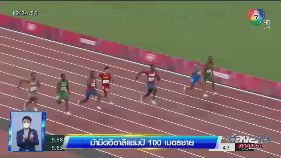กีฬาโอลิมปิก (2 ส.ค.) ม้ามืดจากอิตาลีคว้าเหรียญทองวิ่ง 100 เมตรชาย