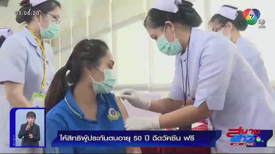 ให้สิทธิผู้ประกันตนอายุ 50 ปี ฉีดวัคซีนฟรี
