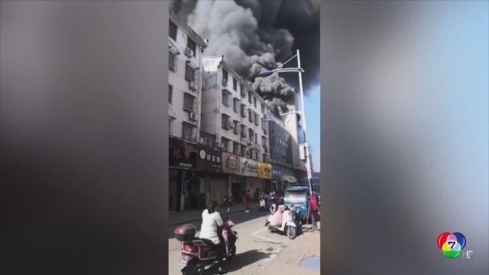 เพลิงไหม้ห้างสรรพสินค้าที่จีน มีผู้เสียชีวิต 4 คน