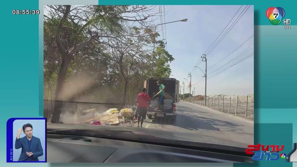 ภาพเป็นข่าว : วอนเจ้าหน้าที่จัดการ คนมักง่ายขนขยะทิ้งข้างทาง พิกัดสมุทรปราการ