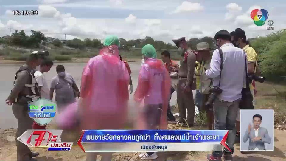 พบชายวัยกลางคนถูกฆ่า ทิ้งศพลงแม่น้ำเจ้าพระยาเมืองสิงห์บุรี