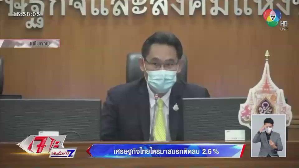 เศรษฐกิจไทยไตรมาสแรกติดลบ 2.6%