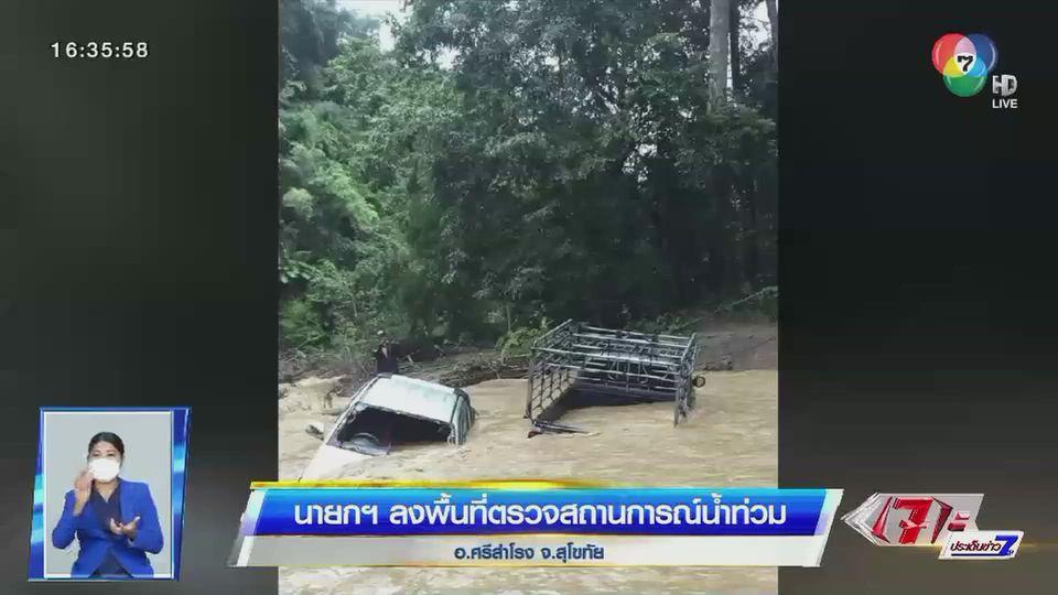 สถานการณ์น้ำท่วมหลายพื้นที่ยังน่าห่วง - นายกฯ ลงพื้นที่ จ.สุโขทัย ตรวจสถานการณ์ล่าสุด