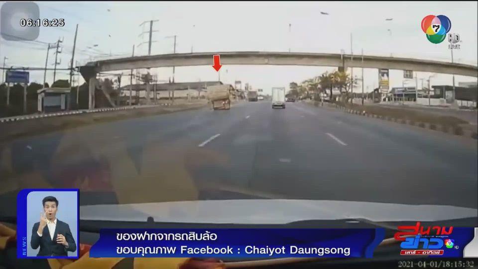 ภาพเป็นข่าว : ของฝากจากรถ 10 ล้อ