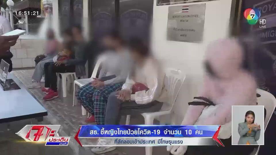 สธ.ชี้หญิงไทยป่วยโควิด-19 จำนวน 10 คน ที่ลักลอบเข้าประเทศมีโทษรุนแรง