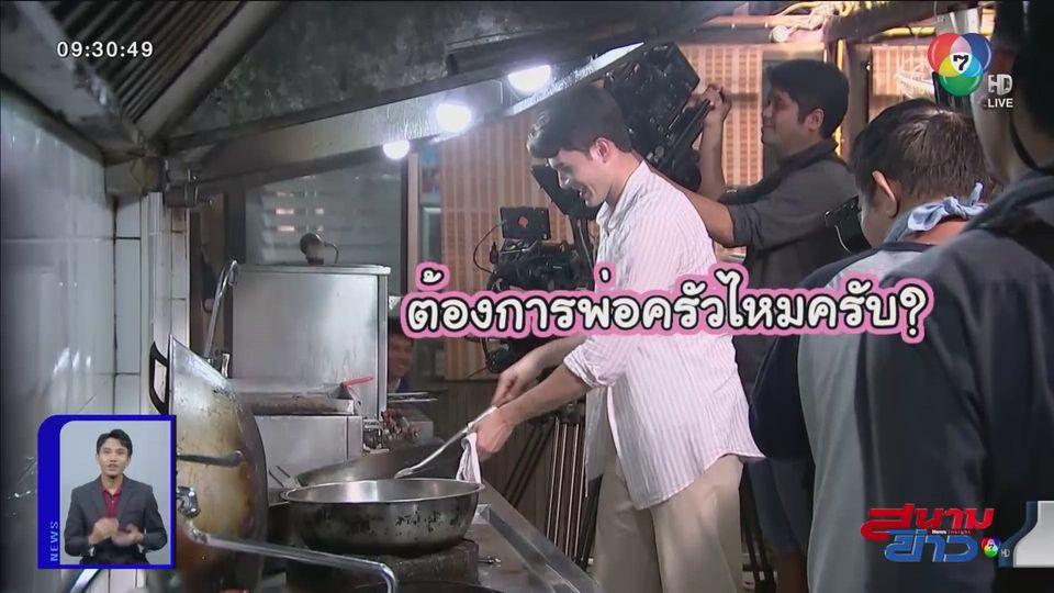 มิกค์ ทองระย้า โชว์ลีลาทำอาหารแบบมืออาชีพ ในละครทะเลลวง : สนามข่าวบันเทิง
