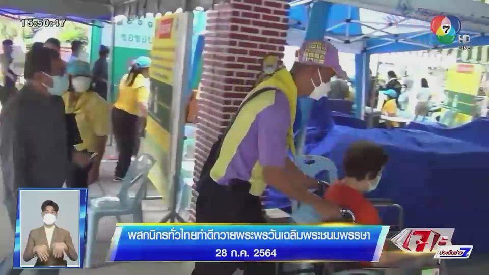 พสกนิกรทั่วไทยทำดีถวายพระพรวันเฉลิมพระชนมพรรษา 28 ก.ค. 2564
