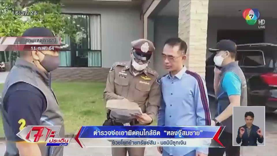 รายงานพิเศษ : ตร.จ่อเอาผิดคนใกล้ชิด หลงจู๊สมชาย ช่วยโยกย้ายทรัพย์สิน-นอมินีซุกเงิน