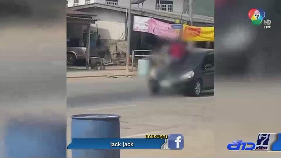 หญิงใจเด็ดกระโดดเกาะหน้ารถเก๋ง จ.กาญจนบุรี