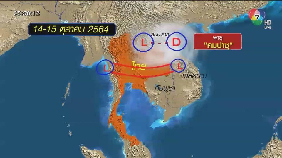 พยากรณ์อากาศวันนี้ 15 ตุลาคม 2564