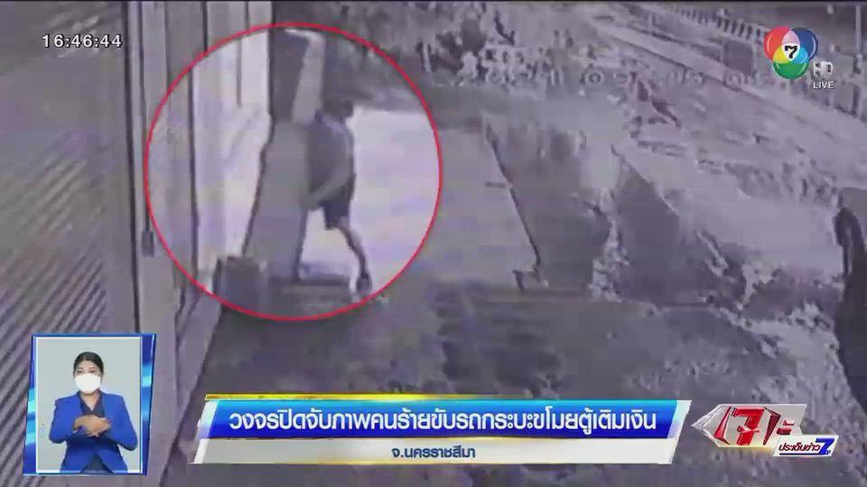 กล้องวงจรปิดจับภาพ คนร้ายขับรถกระบะขโมยตู้เติมเงิน
