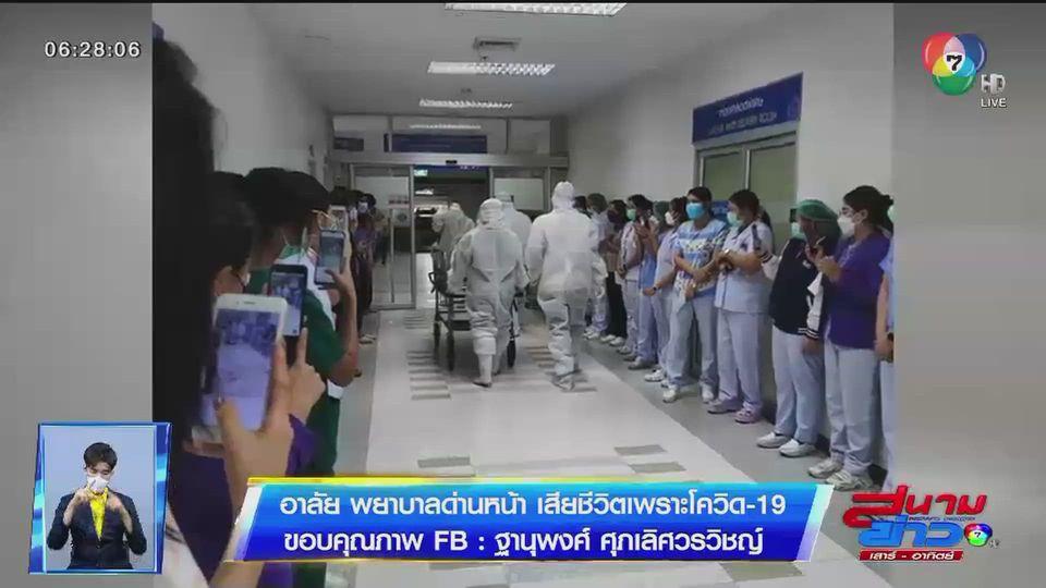 ภาพเป็นข่าว : อาลัยพยาบาลด่านหน้า เสียชีวิตเพราะโควิด-19